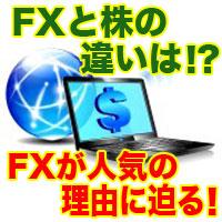 FXと株の違いは!?