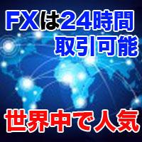 FXは24時間取引き可能
