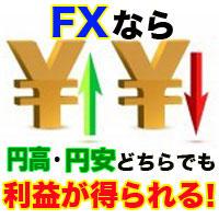 FXなら円高・円安どちらでも利益が得られる!