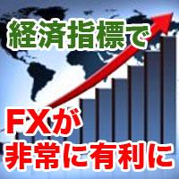 経済指標でFXが非常に有利に