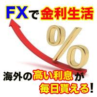 FXの金利収入