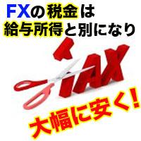 FXの税金は大幅に安くなった!