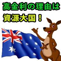 オーストラリアは資源大国