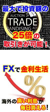 FXは25倍の取引きが可能!FXで金利生活
