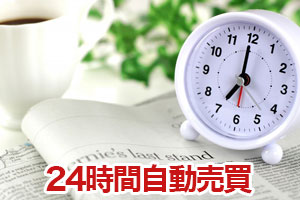 iサイクル24時間